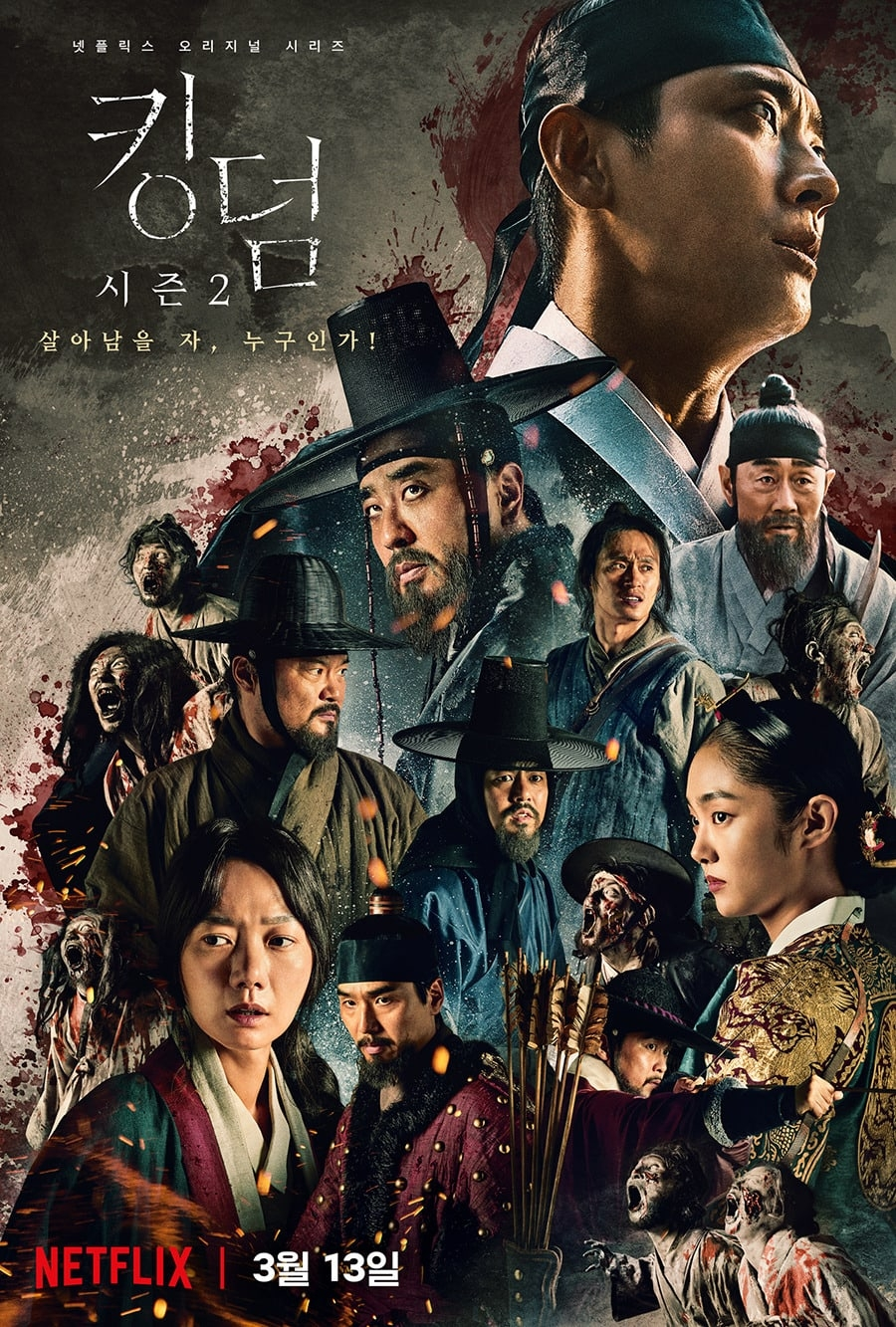 Hold your breath' waiting for the zombie blockbuster 'Kingdom 2' to be released this week